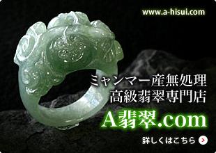 A翡翠.com